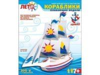 Изготовление моделей кораблей «Парусник»