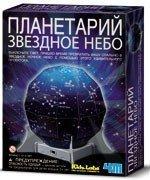 Планетарий Звездное небо