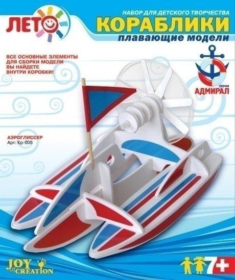 Модель корабля Аэроглиссер
