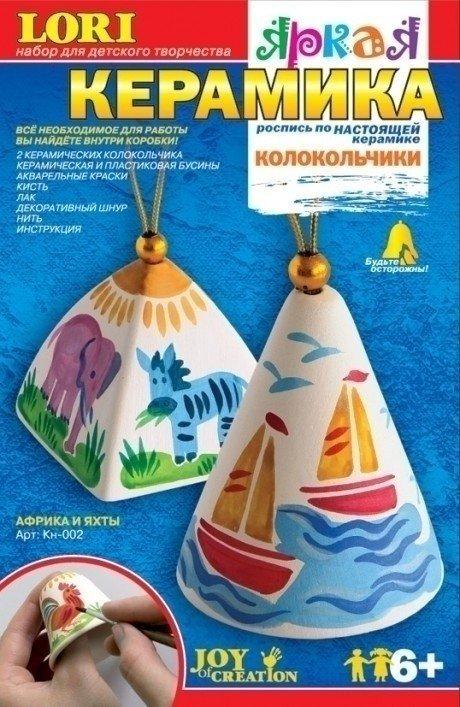 Роспись керамических колокольчиков Африка и яхты