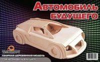Сборная модель Автомобиль будущего