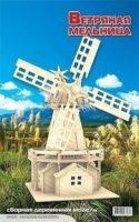 Сборная модель Ветряная мельница