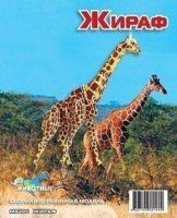 Сборная модель Жираф цветной