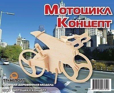 Сборная модель Мотоцикл концепт