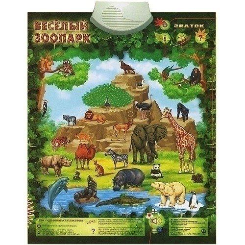 Электронный озвученный плакат «Веселый зоопарк»