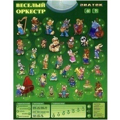 Электронный озвученный плакат «Веселый оркестр»