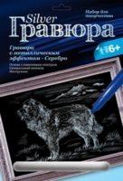 Гравюра для детей Кавказская овчарка