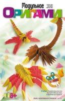 Модульное оригами Паук, скорпион и стрекоза