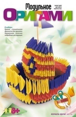 Модульное оригами Корабль Удачи