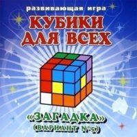 Кубики для всех Загадка