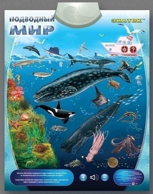 Электронный озвученный плакат «Подводный мир»