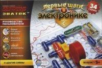 Эл. конструктор ЗНАТОК  «Первые шаги в электронике.» Набор «C» (34схемы)