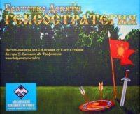 Настольная игра Братство Девяти: Гексостратегия
