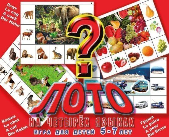 Настольная игра Лото на четырех языках