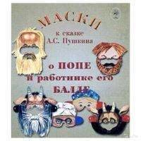 Маски к сказке А.С.Пушкина о попе и о работнике его Балде