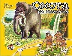 Настольная игра Охота на мамонта