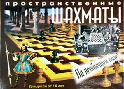 Настольная игра Пространственные шахматы