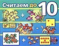 Настольная игра Считаем до 10