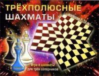 Настольная игра Трехполюсные шахматы