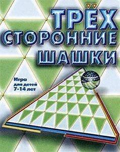 Настольная игра Трехсторонние шашки