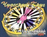 Настольная игра Чудесный круг (поле чудес )