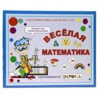 Настольная игра Веселая математика. Электровикторина
