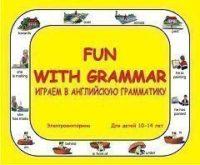 Играем в английскую грамматику. Электровикторина