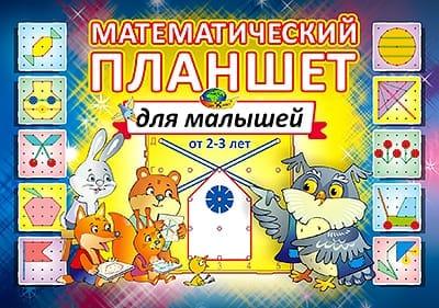 Математический планшет для малышей(игр.материал)