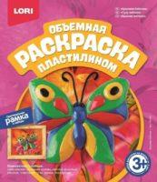 Раскраска пластилином объемная «Красивая бабочка