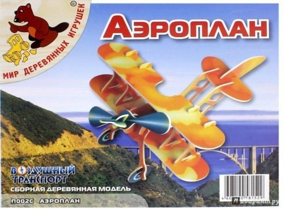 Сборная модель Аэроплан цветная
