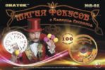 Магия фокусов с Амаяком Акопяном Набор 100 фокусов с видео курсом