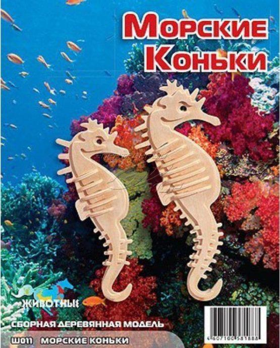Сборная модель Морские коньки