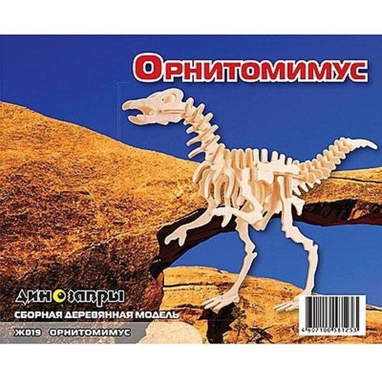 Сборная модель Орнитомимус