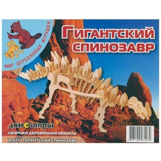 Сборная модель Гигантский Спинозавр