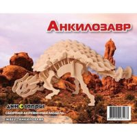 Сборная модель Анкилозавр