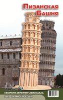 Сборная модель Пизанская башня