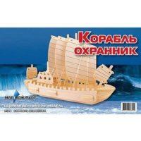 Сборная модель Корабль-охранник