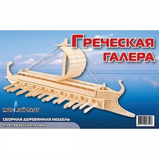 Сборная модель Греческая галера