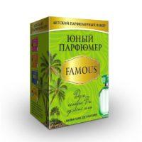 Юный Парфюмер «FAMOUS»