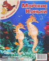 Сборная модель Морские коньки цветная