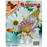 Сборная модель Бабочка цветная