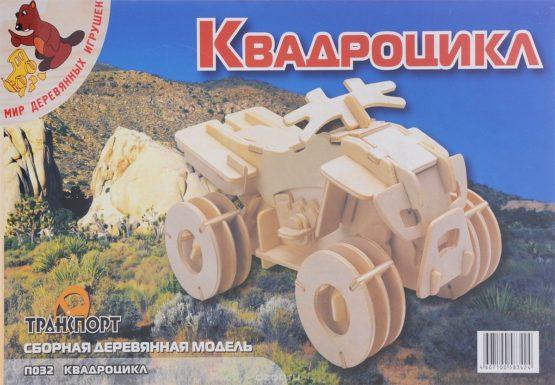Сборная модель Квадроцикл