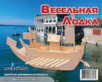 Сборная модель Весельная лодка