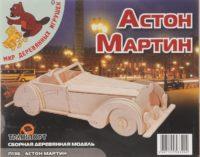 Сборная модель Астон Мартин