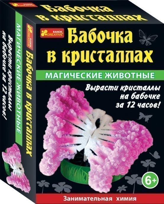 Бабочка в кристаллах — Занимательная химия