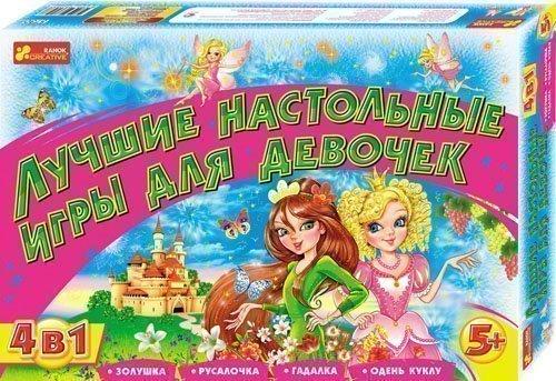 Настольные игры «Лучшие настольные игры для девочек(5+)»