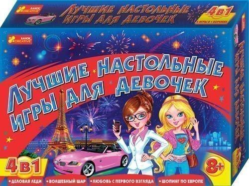 Настольные игры «Лучшие настольные игры для девочек(8+)»