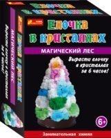 Набор для опытов «Елочка в кристаллах (разноцветная)»
