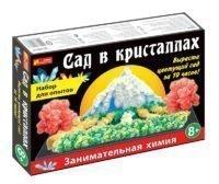 Набор для опытов «Сад в кристаллах»