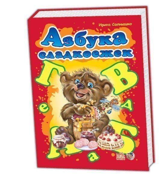 Азбука сладкоежек — Моя первая азбука (подарочный формат)